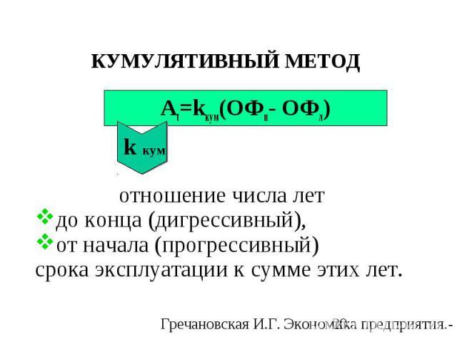 Аt=kкум(ОФп- ОФл) kкум КУМУЛЯТИВНЫЙ МЕТОД отношение числа лет до конца (дигрессивный), от начала (прогрессивный) срока эксплуатации к сумме этих лет.