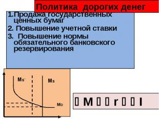 1.Продажа государственных ценных бумаг 2. Повышение учетной ставки 3. Повышение