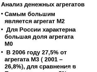 Анализ денежных агрегатов Самым большим является агрегат М2 Для России характерн