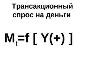 Трансакционный спрос на деньги М t=f [ Y(+) ]