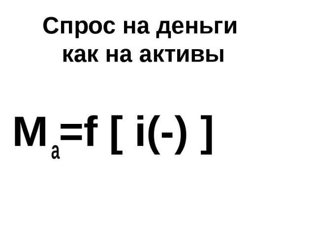 Спрос на деньги как на активы М a=f [ i(-) ]