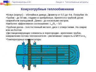 Кожух (корпус) - обечайка и днища. Диаметр от 0,5 до 4 м. Патрубки т/н Трубки -