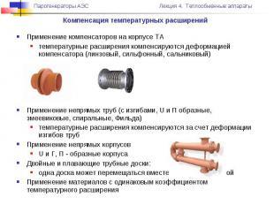 Компенсация температурных расширений Применение компенсаторов на корпусе ТА темп