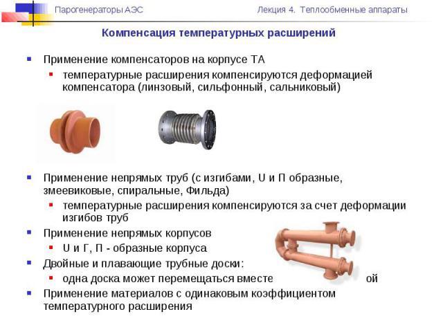 удлинение сильфонных компенсаторов