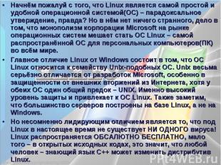 Начнём пожалуй с того, что Linux является самой простой и удобной операционной с
