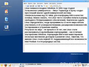 Linux появился позднее Windows. В 1991 году студент Хельсинского университета –