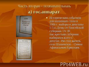 Часть вторая – познавательная. а) гос.аппарат Историческим событием для шушенцев