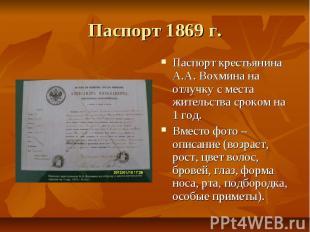 Паспорт 1869 г. Паспорт крестьянина А.А. Вохмина на отлучку с места жительства с