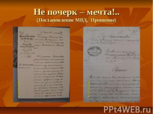 Не почерк – мечта!.. (Постановление МВД, Прошение)