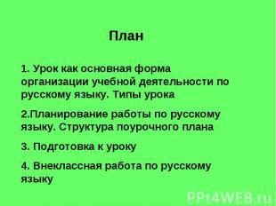 План 1. Урок как основная форма организации учебной деятельности по русскому язы