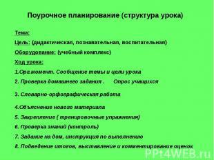 Поурочное планирование (структура урока) Тема: Цель: (дидактическая, познаватель