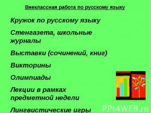 Внеклассная работа по русскому языку Кружок по русскому языку Стенгазета, школьн