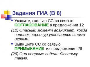 Задания ГИА (В 8) Укажите, сколько СС со связью СОГЛАСОВАНИЕ в предложении 12 (1