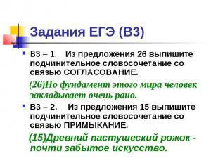 Задания ЕГЭ (В3) В3 – 1. Из предложения 26 выпишите подчинительное словосочетани