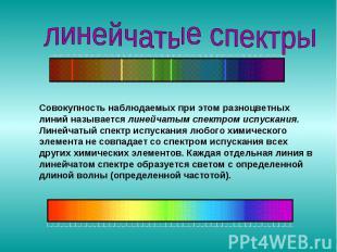 Совокупность наблюдаемых при этом разноцветных линий называется линейчатым спект