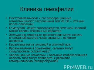 Клиника гемофилии Посттравматически и послеоперационные гематомы(имеют отсроченн