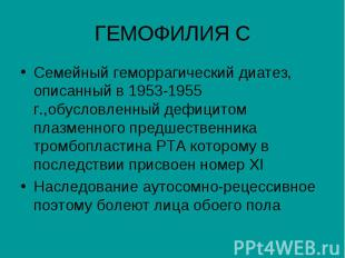 ГЕМОФИЛИЯ С Семейный геморрагический диатез, описанный в 1953-1955 г.,обусловлен