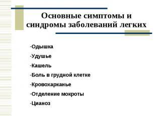 Основные симптомы и синдромы заболеваний легких Одышка Удушье Кашель Боль в груд