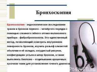 Бронхоскопия Бронхоскопия - эндоскопическое исследование трахеи и бронхов первог