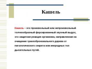 Кашель Кашель – это произвольный или непроизвольный толчкообразный форсированный
