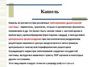 Кашель Кашель встречается при различных заболеваниях дыхательной системы - ларин