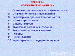 Лекция 1.2 «Элементарные частицы» 1. Основные закономерности в физике частиц 2.