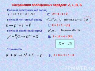 Сохранения обобщенных зарядов: Z, L, B, S Полный электрический заряд γ + Ze e+ +