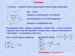 Глюоны Глюоны – переносчики взаимодействия между кварками P q1 q2 q3 F глюон glu