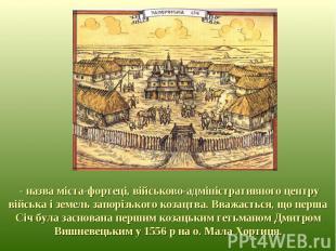 - назва міста-фортеці, військово-адміністративного центру війська і земель запор
