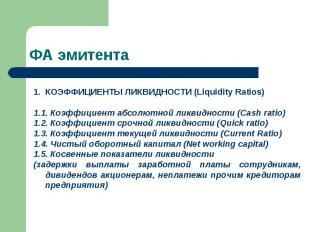 КОЭФФИЦИЕНТЫ ЛИКВИДНОСТИ (Liquidity Ratios) 1.1. Коэффициент абсолютной ликвидно