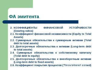КОЭФФИЦИЕНТЫ ФИНАНСОВОЙ УСТОЙЧИВОСТИ (Gearing ratios) 2.1. Коэффициент финансово