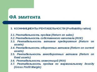 КОЭФФИЦИЕНТЫ РЕНТАБЕЛЬНОСТИ (Profitability ratios) 3.1. Рентабельность продаж (R