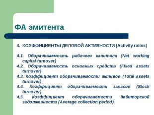 КОЭФФИЦИЕНТЫ ДЕЛОВОЙ АКТИВНОСТИ (Activity ratios) 4.1. Оборачиваемость рабочего