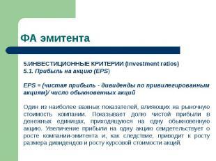 ИНВЕСТИЦИОННЫЕ КРИТЕРИИ (Investment ratios) 5.1. Прибыль на акцию (EPS) EPS = (ч