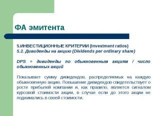 ИНВЕСТИЦИОННЫЕ КРИТЕРИИ (Investment ratios) 5.2. Дивиденды на акцию (Dividends p