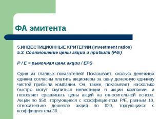 ИНВЕСТИЦИОННЫЕ КРИТЕРИИ (Investment ratios) 5.3. Соотношение цены акции и прибыл