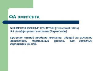 ИНВЕСТИЦИОННЫЕ КРИТЕРИИ (Investment ratios) 5.4. Коэффициент выплаты (Payout rat