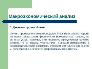 Данные о производстве Отчет о промышленном производстве (industrial production r