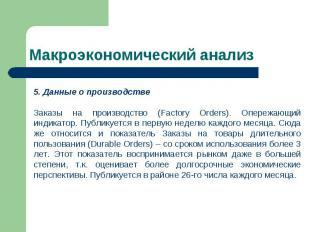 Данные о производстве Заказы на производство (Factory Orders). Опережающий индик