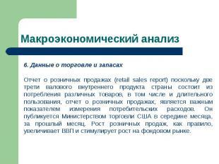 Данные о торговле и запасах Отчет о розничных продажах (retail sales report) пос