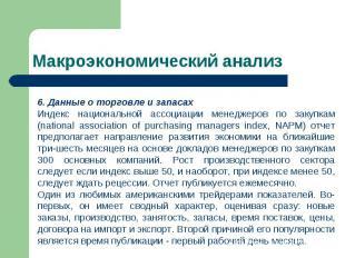 Данные о торговле и запасах Индекс национальной ассоциации менеджеров по закупка