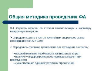 3.4. Оценить отрасль по степени монополизации и характеру конкуренции в отрасли