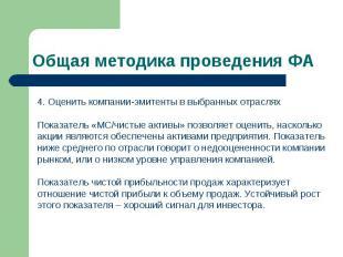 4. Оценить компании-эмитенты в выбранных отраслях Показатель «MC/чистые активы»