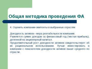 4. Оценить компании-эмитенты в выбранных отраслях Доходность активов - мера рент