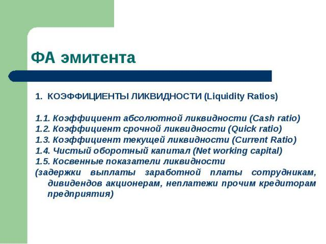 КОЭФФИЦИЕНТЫ ЛИКВИДНОСТИ (Liquidity Ratios) 1.1. Коэффициент абсолютной ликвидности (Cash ratio) 1.2. Коэффициент срочной ликвидности (Quick ratio) 1.3. Коэффициент текущей ликвидности (Current Ratio) 1.4. Чистый оборотный капитал (Net working capit…