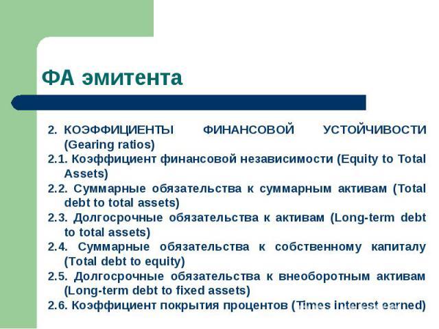 КОЭФФИЦИЕНТЫ ФИНАНСОВОЙ УСТОЙЧИВОСТИ (Gearing ratios) 2.1. Коэффициент финансовой независимости (Equity to Total Assets) 2.2. Суммарные обязательства к суммарным активам (Total debt to total assets) 2.3. Долгосрочные обязательства к активам (Long-te…
