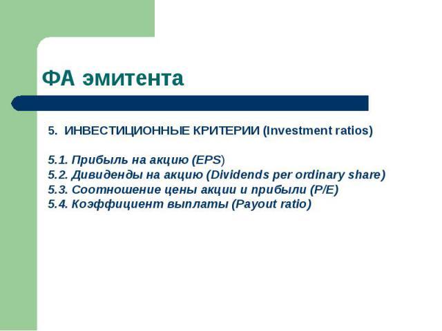 ИНВЕСТИЦИОННЫЕ КРИТЕРИИ (Investment ratios) 5.1. Прибыль на акцию (EPS) 5.2. Дивиденды на акцию (Dividends per ordinary share) 5.3. Соотношение цены акции и прибыли (P/E) 5.4. Коэффициент выплаты (Payout ratio) ФА эмитента