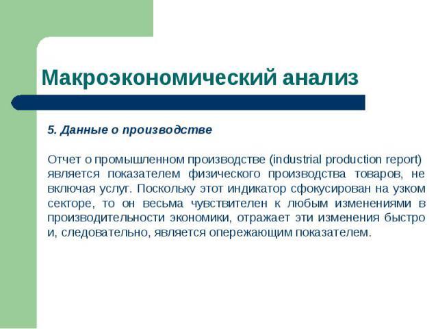 Данные о производстве Отчет о промышленном производстве (industrial production report) является показателем физического производства товаров, не включая услуг. Поскольку этот индикатор сфокусирован на узком секторе, то он весьма чувствителен к любым…