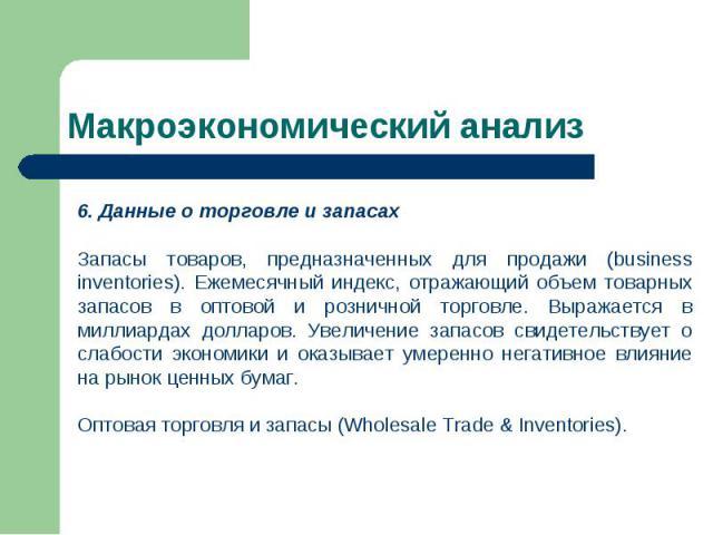 Данные о торговле и запасах Запасы товаров, предназначенных для продажи (business inventories). Ежемесячный индекс, отражающий объем товарных запасов в оптовой и розничной торговле. Выражается в миллиардах долларов. Увеличение запасов свидетельствуе…