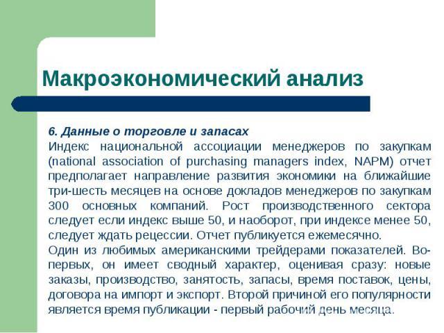Данные о торговле и запасах Индекс национальной ассоциации менеджеров по закупкам (national association of purchasing managers index, NAPM) отчет предполагает направление развития экономики на ближайшие три-шесть месяцев на основе докладов менеджеро…